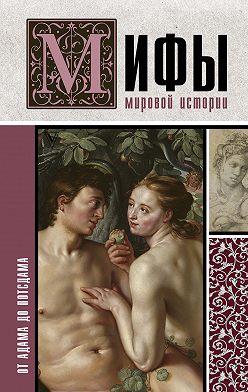 Мария Баганова - Мифы мировой истории. От Адама до Потсдама