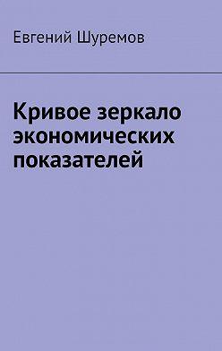 Евгений Шуремов - Кривое зеркало экономических показателей
