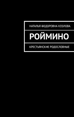 Наталья Козлова - Роймино. Крестьянские родословные