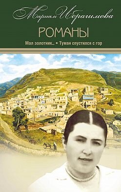 Мариам Ибрагимова - Мал золотник…; Туман спустился c гор