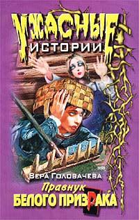 Вера Головачёва - Нескучные каникулы