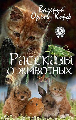 Валерий Орлов-Корф - Рассказы о животных