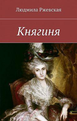 Людмила Ржевская - Княгиня