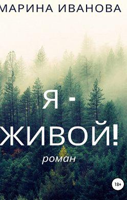 Марина Иванова - Я – живой!