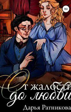 Дарья Ратникова - От жалости до любви