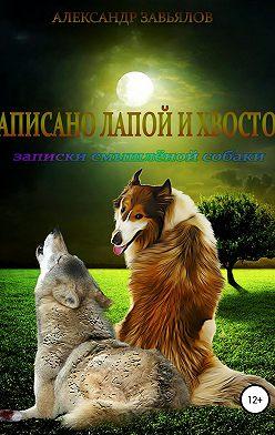 Александр Завьялов - Написано лапой и хвостом