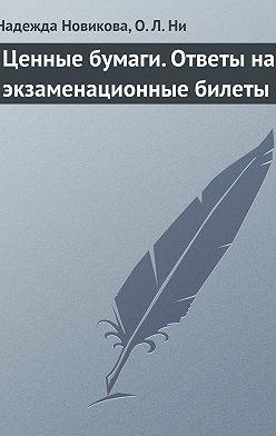 Надежда Новикова - Ценные бумаги. Ответы на экзаменационные билеты