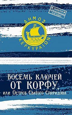 Андрей Монамс - Восемь ключей от Корфу, или Остров святого Спиридона