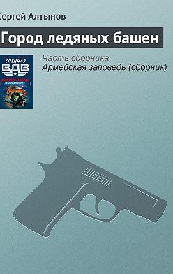 Сергей Алтынов - Город ледяных башен