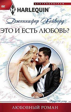 Дженнифер Хейворд - Это и есть любовь?