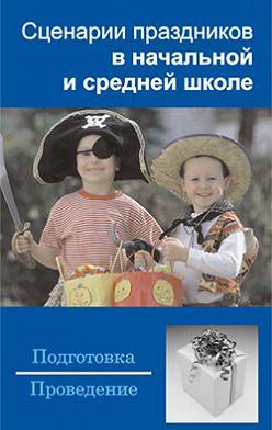 Unidentified author - Сценарии праздников в начальной и средней школе