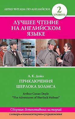 Артур Конан Дойл - Приключения Шерлока Холмса / The Adventures of Sherlock Holmes (сборник)