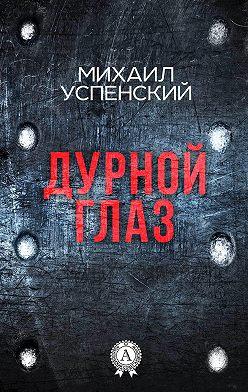 Михаил Успенский - Дурной глаз
