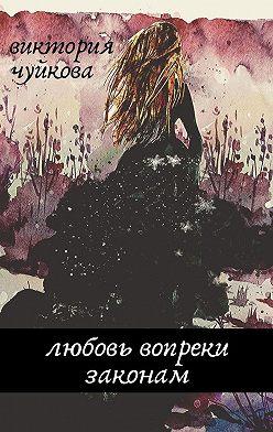 Виктория Чуйкова - Любовь вопреки законам