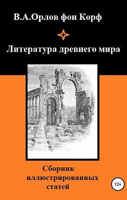 Валерий Орлов фон Корф - Литература древнего мира