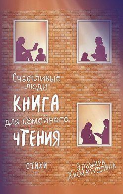 Эльмира Хисматуллина - Счастливыелюди