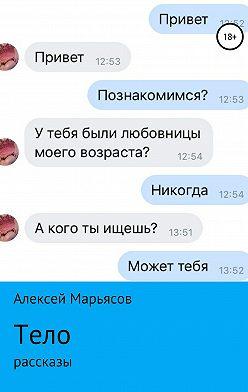 Алексей Марьясов - Тело