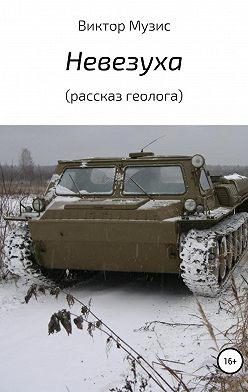 Виктор Музис - Невезуха (рассказ геолога)