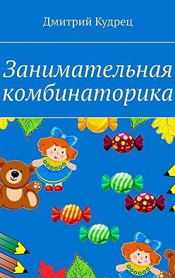 Дмитрий Кудрец - Занимательная комбинаторика