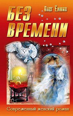 Олег Ёлшин - Без времени