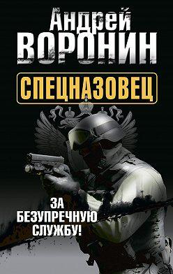 Андрей Воронин - Спецназовец. За безупречную службу