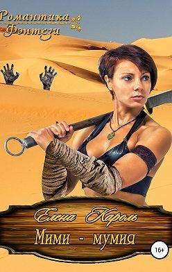 Елена Кароль - Мими – мумия