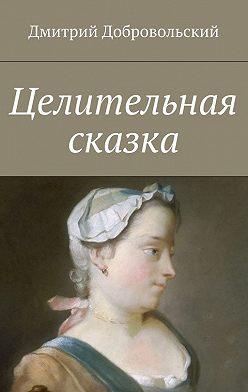 Дмитрий Добровольский - Целительная сказка
