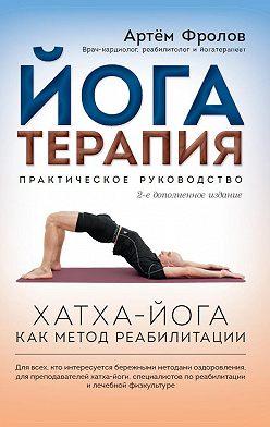 Артём Фролов - Йогатерапия. Практическое руководство