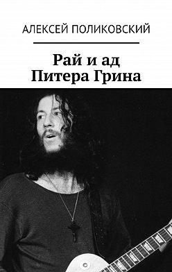 Алексей Поликовский - Рай иад Питера Грина