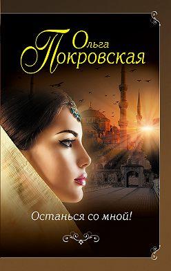 Ольга Покровская - Останься со мной!