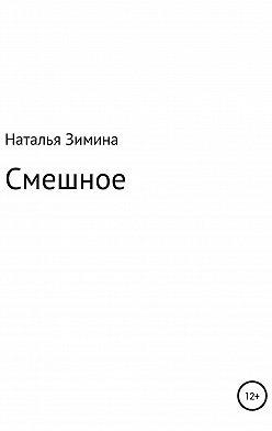 Наталья Зимина - Смешное