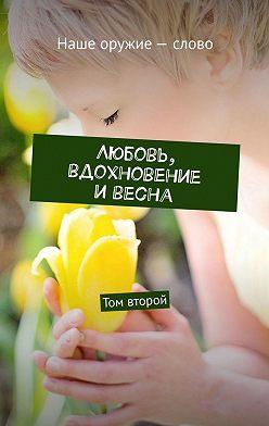 Сергей Ходосевич - Любовь, вдохновение ивесна. Том второй