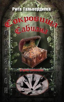 Рита Тальвердиева - Сокровища Сабиана. Книга 1