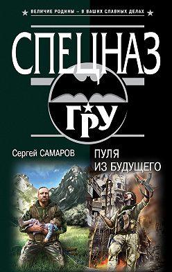Сергей Самаров - Пуля из будущего