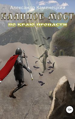 Александр Каменецкий - Калинов мост. По краю пропасти