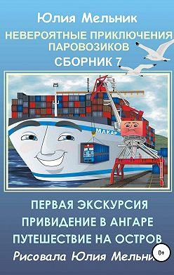 Юлия Мельник - Невероятные приключения паровозиков. Сборник 7