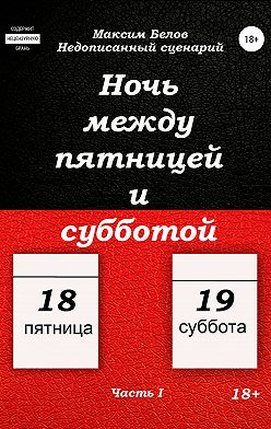 Максим Белов - Ночь между пятницей и субботой. Часть I