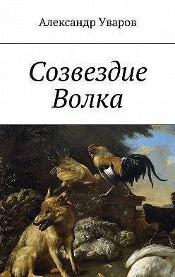 Александр Уваров - Созвездие Волка