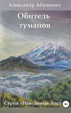 Александр Абалихин - Обитель туманов