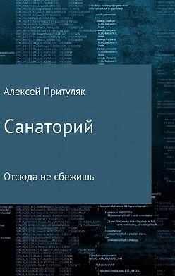 Алексей Притуляк - Санаторий