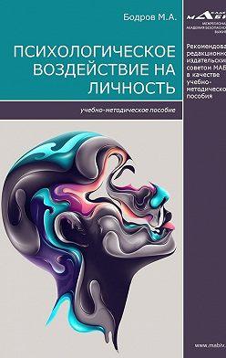 Максим Бодров - Психологическое воздействие на личность