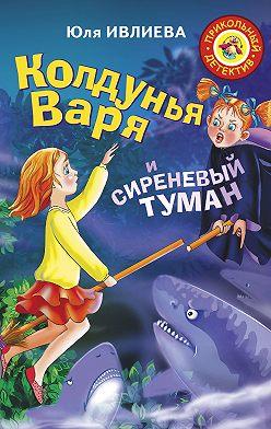 Юлия Ивлиева - Колдунья Варя и сиреневый туман