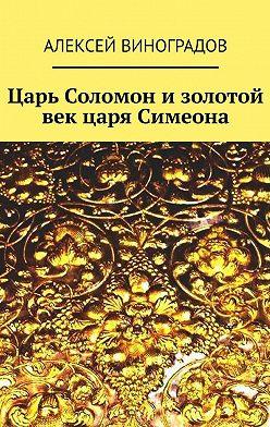 Алексей Виноградов - Царь Соломон изолотой век царя Симеона