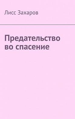 Лисс Захаров - Предательство во спасение
