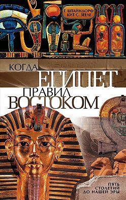 Кит Зееле - Когда Египет правил Востоком. Пять столетий до нашей эры