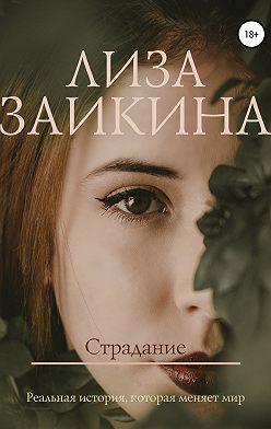 Лиза Заикина - Страдание