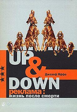 Джозеф Яффе - Up @ Down. Реклама: жизнь после смерти