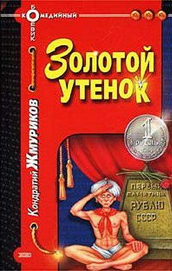 Кондратий Жмуриков - Золотой утенок