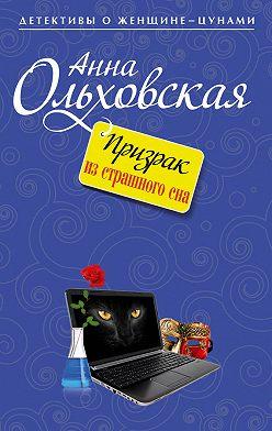 Анна Ольховская - Призрак из страшного сна