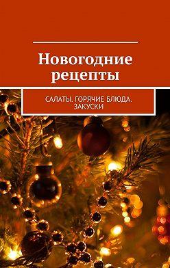 Людмила Дубровская - Новогодние рецепты. Салаты. Горячие блюда. Закуски